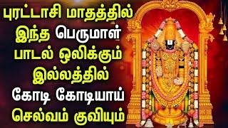 PURATTASI MONDAY SPL BEST PERUMAL SONGS | Purattasi Lord Balaji Devotional Tamil Songs