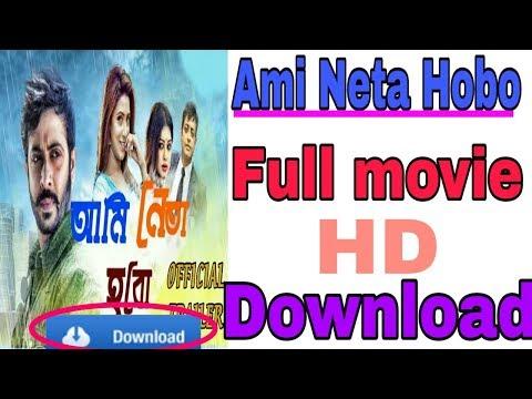 How to download Ami Neta Hobo full Hd movie Bangla?| Shakib Khan | 1 website ! 2018