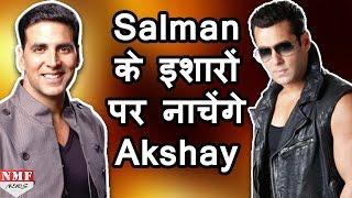 जानिए Salman Khan के इशारों पर क्यों नाचेगें Akshay Kumar