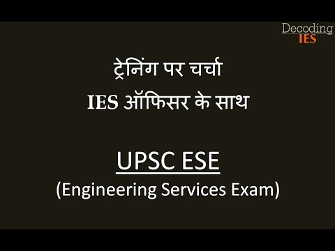 Training Experience of an IES officer   Indian Railways   ESE 2014   Full Interview of Amol Varpe