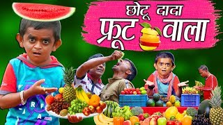CHOTU DADA FRUIT WALA | छोटू दादा फ्रूट वाला | Khandesh Hindi Comedy | Chotu Dada Comedy Video
