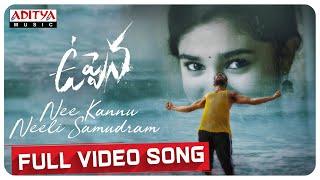 #Uppena-Nee Kannu Neeli Samudram Full Video | PanjaVaisshnavTej, Krithi Shetty |VijaySethupathi|DSP