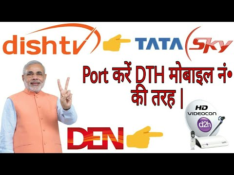 Port DTH Cable tv Like Mobile Number |Now DTH Portibility