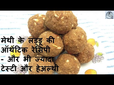 Methi ke ladoo recipe -in hindi - methi ke laddoo recipe- healthy and tasty - DOTP Ep (224)