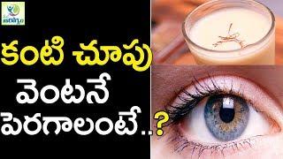 Fastest Increase Of Eye Sight - Mana Arogyam Telugu Health Tips
