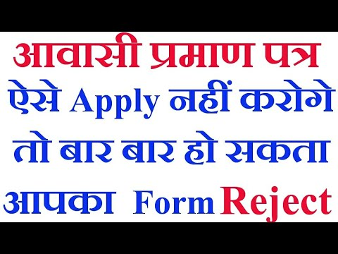 Documents required to applying Resident certificate Jharkhnd/ procedure for Residential in jharsewa