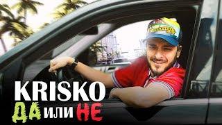 KRISKO - DA ILI NE [Official Video]