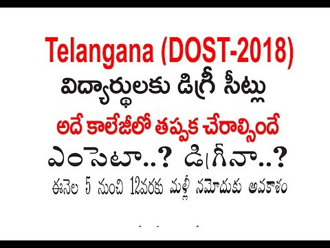 DOST 2018 SEAT ALLOTMENT | DOST 2018 SECOND PHASE | TS EAMCET 2018 OR DEGREE 2018