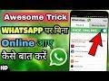 Latest WhatsApp Tricks 2019 | No Online Trick for WhatsApp | Bina Online Huye Kaise Chat Kare