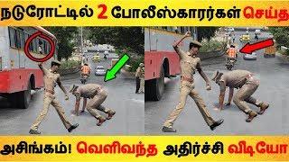 நடுரோட்டில் 2  போலீஸ்காரர்கள் செய்த அசிங்கம்! வெளிவந்த அதிர்ச்சி வீடியோ Tamil News