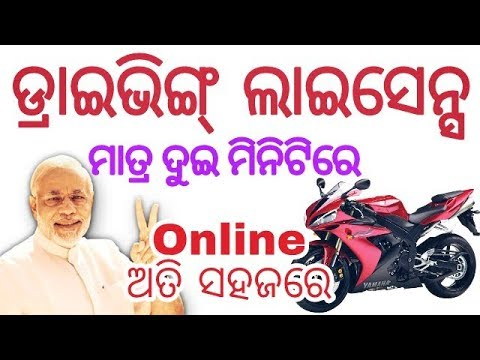 ODIA || How To Apply Driving Licence Online in Odisha | RTO LL/DL Full Process Step By Step In Odia