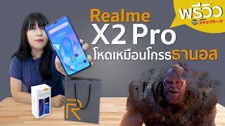 พรีวิว Realme X2 Pro เครื่องศูนย์ไทย Snap855+ RAM 12GB จอ 90Hz โหดยิ่งนัก