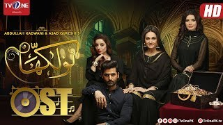 Naulakha | OST | TV One Drama