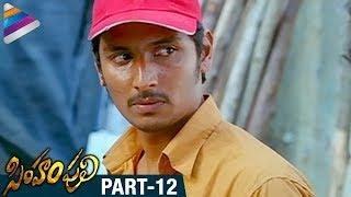 Latest Telugu Movies | Simham Puli Telugu Full Movie | Part 12 | Jeeva | Divya Spandana |Singam Puli