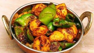 आलू शिमला मिर्च की सब्जी इस तरह बनायेंगे तो सब उंगलियाँ चाटते रह जायेंगे aloo shimla mirch vegetable