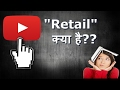 What is Retail Explain हिंदी में ?? ✓