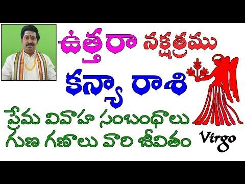 Uttara Phalguni Nakshatra Love Marriage, life, Characteristics Telugu