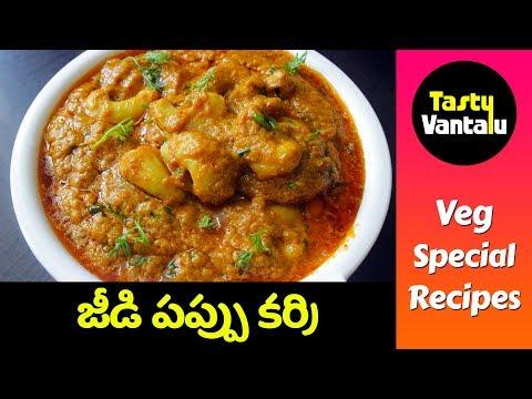 Kaju curry for Roti and chapathi in Telugu - Jeedi pappu curry by Tasty Vantalu