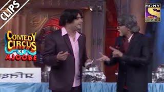 Kapil Meets Amitabh Bachchan | Comedy Circus Ke Ajoobe