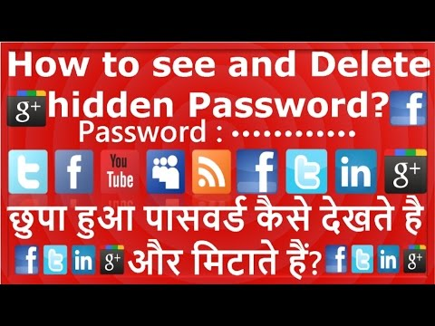 How to see/watch/view any hide password?How to safe/secure/protected any website?[Hindi/Urdu]