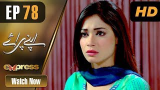 Pakistani Drama | Apnay Paraye - Episode 78 | Express Entertainment Dramas | Hiba Ali, Babar Khan