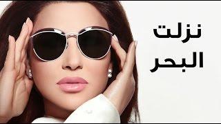 Najwa Karam - Nezelt L Ba7r (Official Lyric Video 2017) / نجوى كرم - نزلت البحر