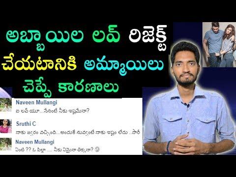 30 Reasons WOMEN Use To Reject MEN | Telugu | Naveen Mullangi