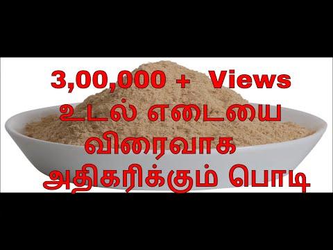 உடல் எடையை விரைவாக அதிகரிக்கும் பொடி | Body weight increase tips in Tamil