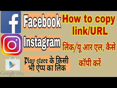 How to copy facebook, instagram,play store apps link/url