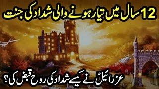 Shaddad Ki Jannat ur Uska Anjaam | Shaddad