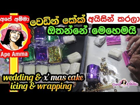 How to make marzipan icing with wedding cake wrapping | වෙඩින් කේක් අයිසින් කරලා ඔතන හැටි මේන්න.