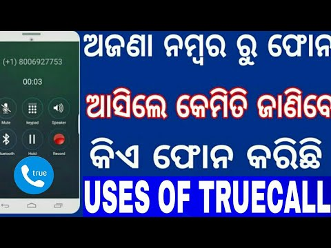 How to know who is calling📞 from unknown number by truecall⌨ app|odia