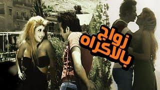 فيلم زواج بالاكراه - Zawag Bel Ekrah Movie