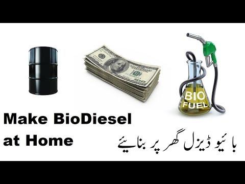 How to make Bio diesel at home in  Urdu / Hindi