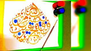 Nasrum min Allahi wa fat
