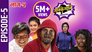 Sakkigoni   Comedy Serial   Episode-5   Kumar Kattel, Sagar Lamsal, Rakshya, Hari, Priyana