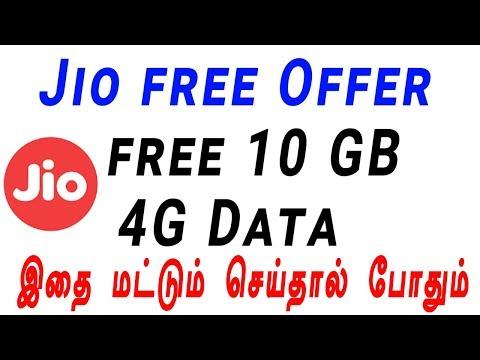 Jio 10 GB free 4G Data Offer இதை மட்டும் செய்தால் போதும் - Loud Oli Tech