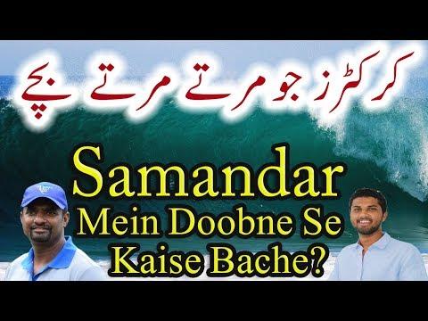 Cricket Players Jo Martay Martay Bache Muralitharan Bhi Shamil Urdu Hindi