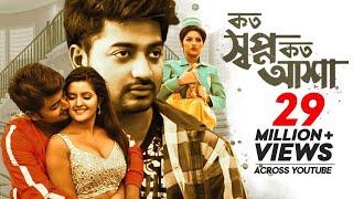 Koto Shopno Koto Asha | Bangla Movie | Pori Moni, Bappy Chowdhury