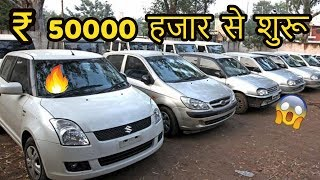 Car Start From 50000 हज़ार | Hidden Luxury Second Hand Car Market |