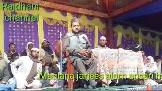 Allah par bharosa kaisa hona chahiye by maulana jarjees ansari  kishanganj part 1 (09.12.2017)