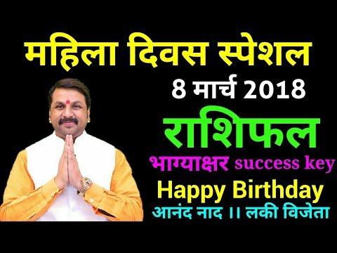 9 March Exam Mantra   8 March 2018   Daily Rashifal । Success Key   Happy Birthday   Best Astrologer