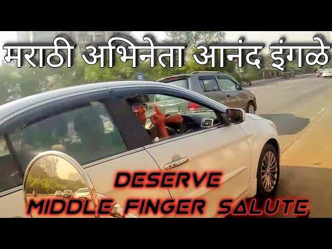 Marathi Actor Anand Ingale Rash Driving | Road Rage | Thunder On Road