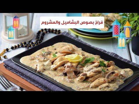 أسهل طريقة لعمل دجاج بصوص المشروم| مع منار هشام