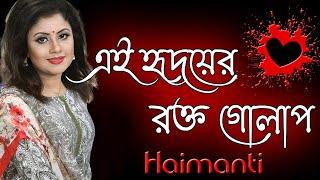 Ei Hridoyer Rokto Golap   Haimanti   হৈমন্তী   Music Video   Haimanti Rakshit Das