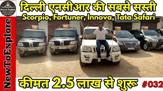 Used SUV car 2.5 lac Onward | Scorpio, Fortuner, Innova, Tata Safari | Car World | NewToExplore