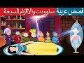 سنوويت والاقزام السبعة|  قصص عربية| قصص اطفال|قصص اميرات| Snow White And The Seven Dwarfs