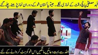 Fahad Mustafa Left Jeeto Pakistan For Namaz | Fahad Mustafa Behind Jeeto Pakistan | SH | Desi Tv