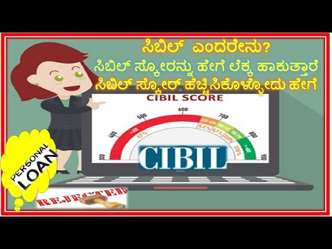 WHAT IS CIBIL IN KANNADA | HOW TO IMPROVE & HOW TO CHECK YOUR CIBIL SCORE IN KANNADA |WOW SUPER GURU