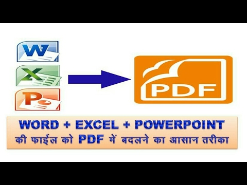 how to convert word Excel and PowerPoint file into PDF without any software